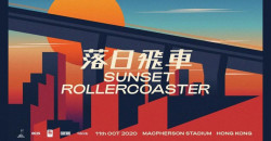 Sunset Rollercoaster 2020
